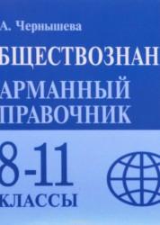 Обществознание 8-11 классы Карманный справочник Учебное пособие Чернышева ОА