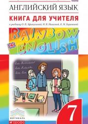 Английский язык Rainbow English 7 класс Книга для учителя Афанасьева ОВ Михеева ИВ