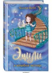 Эмили и волшебная лестница Книга Вебб Холли 6+