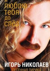 Я люблю тебя до слез Книга Николаев 16+