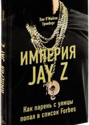 Империя Jay Z Как парень с улицы попал в список Forbes Книга Гринберг 12+