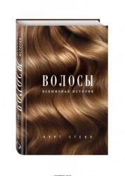 Волосы Всемирная история Книга 16+