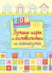 Лучшие игры и головоломки на каникулах Книга Саломатина Е 0+