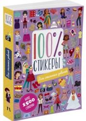 Наклейки 100 % стикеры Для стильных девочек Бутикова М 6+