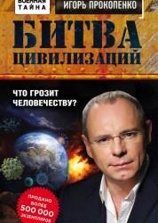 Битва цивилизаций Что грозит человечеству Книга Прокопенко 16+