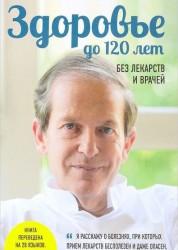Здоровье до 120 лет без лекарств и врачей Книга Сальдманн 16+