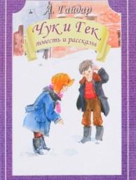 Чук и Гек Книга Гайдар Аркадий 6+