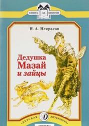 Дедушка Мазай и зайцы стихотворение Книга Некрасов