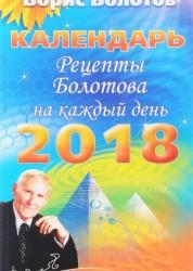 Рецепты Болотова на каждый день Календарь на 2018 год Календари и ежедневники Книга Болотов Борис 16+