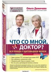 Что со мной доктор Книга Демичева 12+