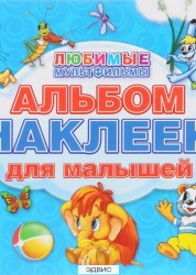 Альбом наклеек для малышей Любимые мультфильмы Альбом Хомякова К 0+