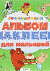 Альбом наклеек для малышей Союзмульфильм Альбом Хомякова К 0+