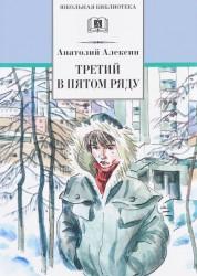 Третий в пятом ряду повести Книга Алексин