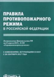 Правила противопожарного режима в Российской Федерации Брошюра