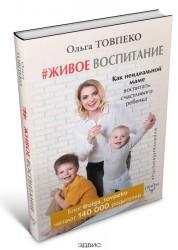 #Живое воспитание Как неидеальной маме воспитать счастливого ребенка Книга Товпеко Ольга 12+