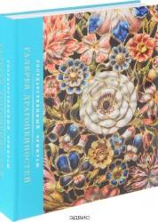 Галерея драгоценностей Государственный эрмитаж Книга