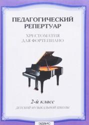 Педагогический репертуар Хрестоматия для фортепиано 2класс ДМШ Пособие Любомудрова НА