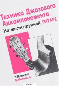 Техника Джазового аккомпанемента на шестиструнной гитаре Пособие Манилов ВА