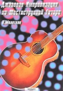Джазовая импровизация на шестиструнной гитаре Пособие Молотков Владимир