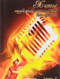 Хиты зарубежной и российской поп-музыки часть 1 Пособие Шабатура