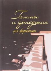 Гаммы и арпеджио для фортепиано Пособие