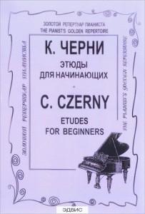 Этюды для начинающих Для фортепиано Пособие Черни К