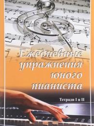 Ежедневные упражнения юного пианиста Пособие Левин