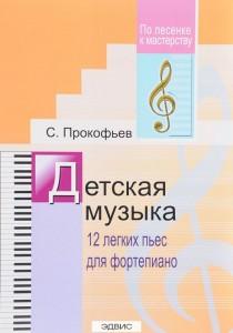 Детская музыка 12 легких пьес для фортепиано Пособие Прокофьев