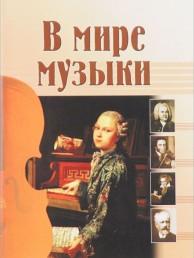 В мире музыки: Для младшего и среднего школьного возраста Книга Балакина НН