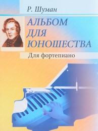 Альбом для юношества для фортепиано Пособие Шуман