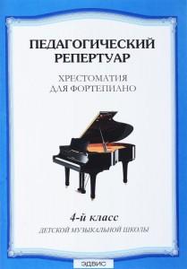 Педагогический репертуар Хрестоматия для фортепиано 4 класс ДМШ Пособие Любомудрова НА