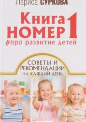 Книга номер 1 про развитие детей Советы и рекомендации на каждый день Книга Суркова 16+