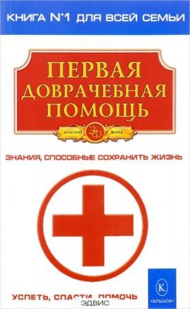Первая доврачебная помощь Книга Логачев АС