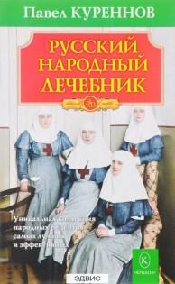 Русский народный лечебник уникальная коллекция народных рецептов самых лучших и эффективных Книга Куреннов Павел