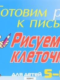 Готовим руку к письму Рисуем по клеточкам для детей 5-6 лет синяя Пособие Татаринкова