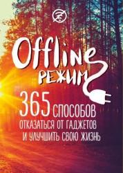 Офлайн режим 365 способов отказаться от гаджетов и улучшить свою жизнь Блокнот Орлова 12+