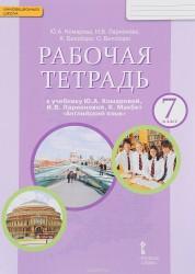 Английский язык 7 класс Инновационная школа Рабочая тетрадь Комарова ЮА