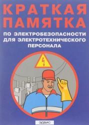 Краткая памятка по электробезопасности для электротехнического персонала Вантеев АИ