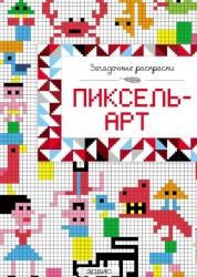 Раскраска Пиксель Арт Волченко 0+