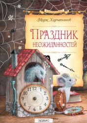 Праздник неожиданностей Книга Харитонов Марк 0+