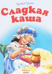 Сладкая каша Книга Братья Гримм 0+