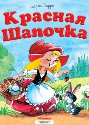 Красная шапочка Книга Перро Шарль 0+