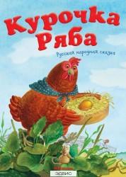 Курочка Ряба русская народная сказка Книга Капица ОИ 0+