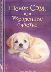 Щенок Сэм или Украденное счастье Книга Вебб Холли 6+