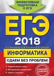 ЕГЭ 2018 Информатика Сдаем без проблем Пособие Самылкина НН 6+