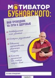 Мотиватор Бубновского Ваш проводник на пути к здоровью Книга Бубновский 16+