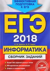 ЕГЭ 2018 Информатика Сборник заданий Книга Зорина ЕМ 16+