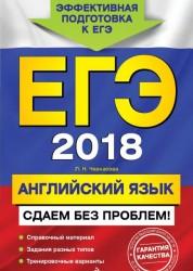 ЕГЭ 2018 Английский язык Сдам без проблем Пособие Черкасова ЛН 6+