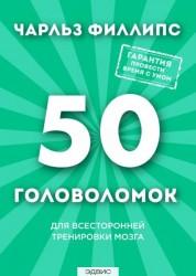 50 головоломок для всесторонней тренировки мозга Книга Филлипс Чарльз 16+