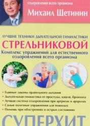 Лучшие техники дыхательной гимнастики Стрельниковой Книга Щетинин Михаил 12+